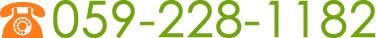 TEL.059-228-1182