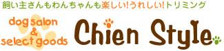 三重県津市のペットサロン【ChienStyle (シアンスタイル)】